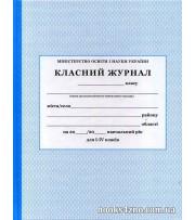Класний журнал 1-4 клас (нового зразка) вид: Побутелектротехніка (ПЕТ) м. Харків