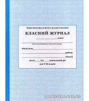 Класний журнал 5-11 клас (нового зразка) вид: Побутелектротехніка (ПЕТ) м. Харків