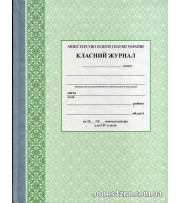 Класний журнал 1-4 клас (нового зразка) вид: Ранок м. Харків