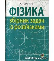 Фізика Збірник задач до ЗНО із розвязками авт; Семенюк С. вид; Богдан