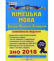 Комплексне видання (ЗНО 2018) Німецька мова авт: Грицюк І. вид: Підручники та посібники