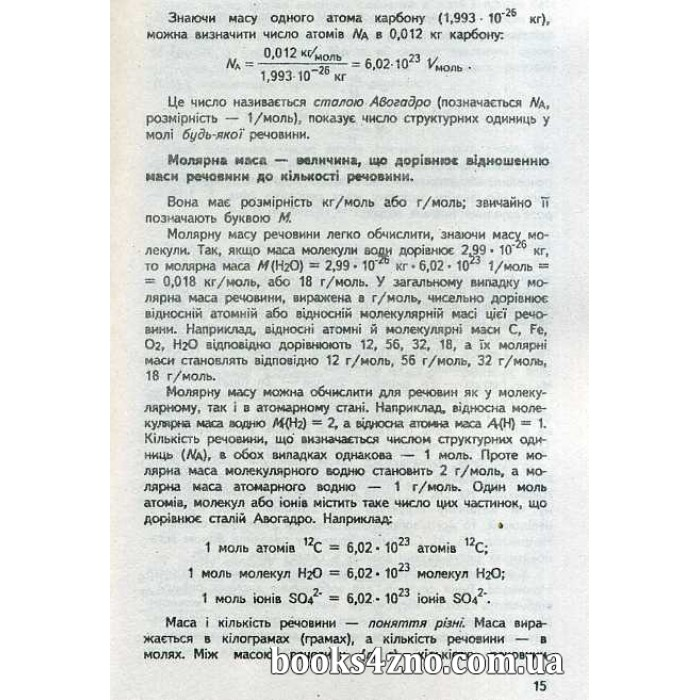 Хомченко и.г. хомченко г.п. для поступающих гдз