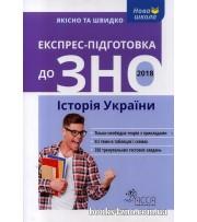 Експрес підготовка до ЗНО 2018 Історія України (серія Нова школа) авт: Дедурін Г. вид: АССА