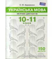Українська мова Збірник диктантів 10-11 клас (150 диктантів) авт: Авраменко О. вид: Грамота