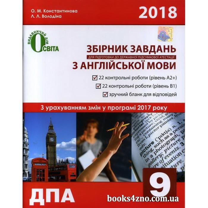 Англ клас мови 9 з 2018 шпаргалки дпа