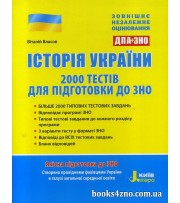 ЗНО Історія України 2000 тестів для підготовки до ЗНО авт:Власов В. вид: Літера