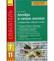 Алгебра в определениях, формулах и таблицах 7—11 классы (серия Спасатель) авт: Роганин А. изд: Ранок