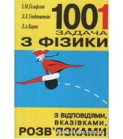 1001 Задача з фізики з відповідями, вказівками, рішеннями авт: Гельфгат, Генденштейн, Кирик вид: Гімназія