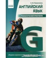 Павличенко О. М. Грамматический практикум 1 уровень Английский язык (для среднего уровня) изд: Ранок