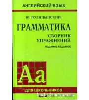 Голицынский Ю.- Грамматика Английский язык Сборник упражнений (7 издание) изд: Каро