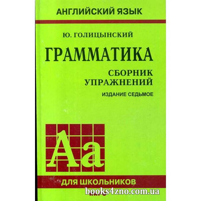 грамматика английского языка гдз 6 издание