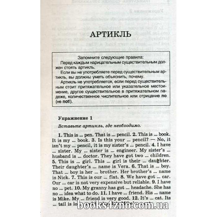 Голицынский Английский Язык Издание Седьмое Решебник