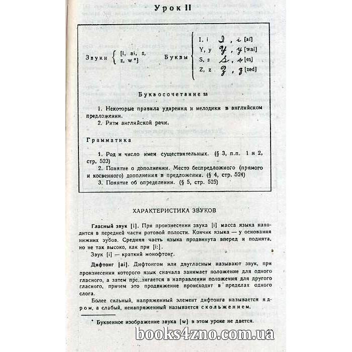 Учебник английского языка н.а бонк часть 1 гдз
