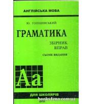 Голіцинський Ю. Граматика (7 видання) Англійська мова збірник вправ вид: Арій