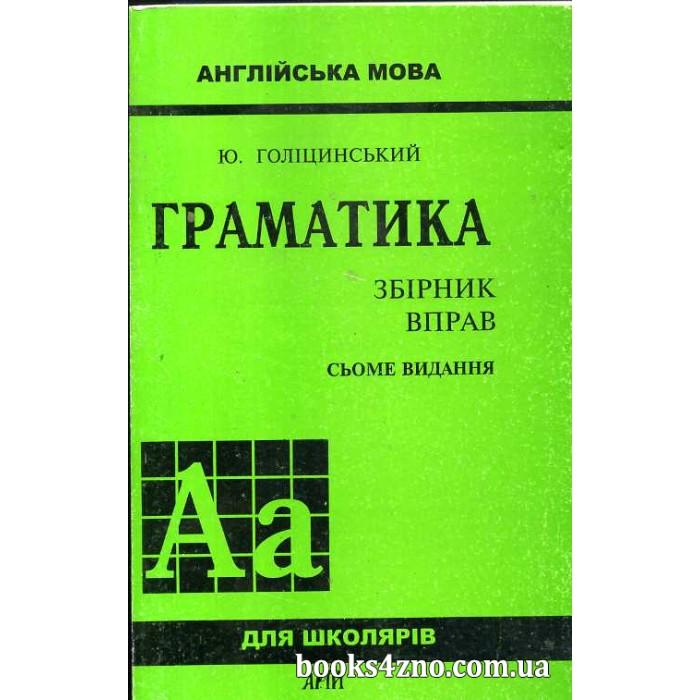 каушанская сборник упражнений по грамматике ответы
