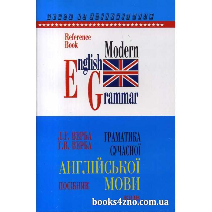 Барановська Граматика Англійської Мови Відповіді