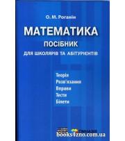 Математика Посібник для школярів та абітурієнтів (теорія + задачі + тести + рішення) авт: Роганін вид: Гімназія