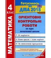 ДПА 2018 4 клас Математика Орієнтовні контрольні роботи авт: Корчевська вид: Підручники і посібники