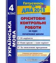ДПА 2018 4 клас Українська мова Орієнтовні контрольні роботи авт: Сапун вид: Підручники і посібники