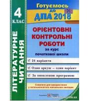 ДПА 2018 4 клас Літературне читання Орієнтовні контрольні роботи авт: Сапун вид: Підручники і посібники