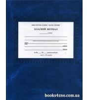 Класний журнал 1-4 клас вид: Фенікс м. Київ