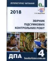 ДПА 2018 4 клас Літературне читання Збірник контрольних робіт авт: Вашуленко вид: Освіта