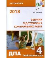 ДПА 2018 4 клас Математика Збірник контрольних робіт авт: Оляницька вид: Освіта