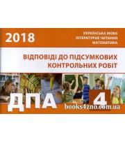 ДПА 2018 4 клас Відповіді (збірники підсумкових робіт ОСВІТА) вид: Освіта