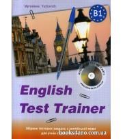 ENGLISH TEST TRAINER (level B1) Тренажер для підготовки до ЗНО з англійської мови (+аудіо) авт: Юркович М. вид: ЛібраТерра