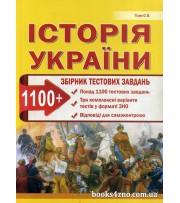 ЗНО Історія України 1100+ тестових завдань авт: Гісем вид: Абетка