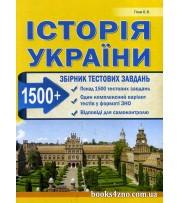 ЗНО Історія України 1500+ тестових завдань авт: Гісем вид: Абетка