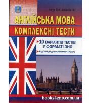ЗНО 2018 Англійська мова Комплексні тести (10 варіантів) авт: Євчук, Доценко вид: Абетка