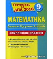 ДПА 2018 9 клас Математика Комплексне видання авт: Капіносов вид: Підручники і посібники