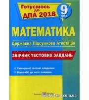 ДПА 2018 9 клас Математика Збірник тестових завдань авт: Капіносов А. вид: Підручники і посібники