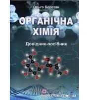Довідник-посібник Органічна хімія (профільний рівень + теорія, задачі, тести до ЗНО) авт: Березан О. вид: Підручники і посібники