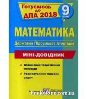 ДПА 2018 9 клас Математика Міні довідник авт: Капіносов А. вид: Підручники і посібники