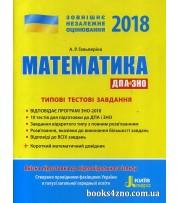 ЗНО 2018 Математика Типові тестові завдання авт: Гальперіна А. вид: Літера