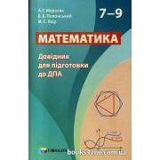 Довідник для підготовки до ДПА Математика 7-9 класи авт: Мерзляк, Полонський, Якір вид: Гімназія