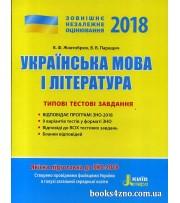 ЗНО 2018 Українська мова(література) Типові тестові завдання авт: Жовтобрюх, Паращич вид: Літера