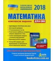 Комплексне видання (ЗНО 2018) Математика авт: Гальперіна вид: Літера