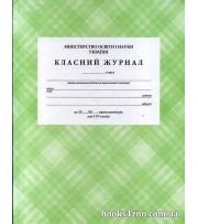 Класний журнал 1-4 клас (нового зразка) вид: Єдельвейс м. Вінниця
