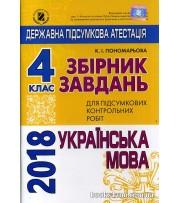 ДПА 2018 4 клас Українська мова Збірник авт: Пономарьова вид: Генеза