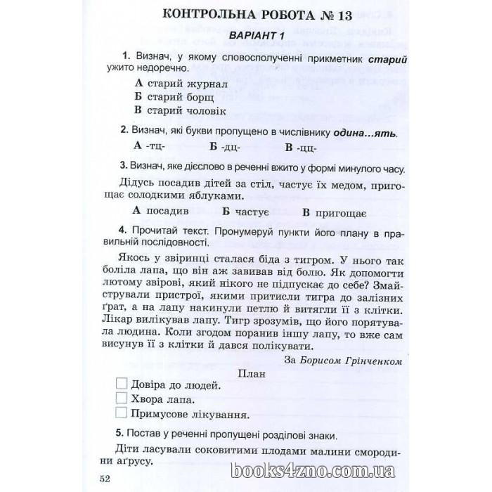 4 дпа гдз пономарьова клас
