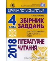 ДПА 2018 4 клас Літературне читання Збірник авт: Науменко вид: Генеза