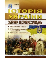 ЗНО 2018 Історія України 1100 тестових завдань авт: Гісем вид: Абетка