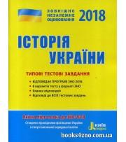 ЗНО 2018 Історія України Типові тестові завдання авт: Власов В. вид: Літера