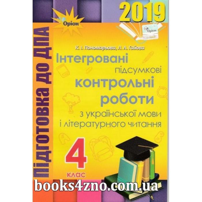класс 4 украинский 2019 решебник дпа язык