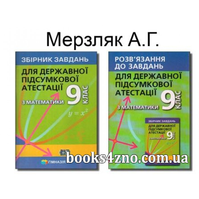 Гдз 4 Клас Дпа Математика 2019 Рік Оляницька