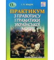 Практикум з правопису і граматики української мови авт: Ющук І. вид: Освіта