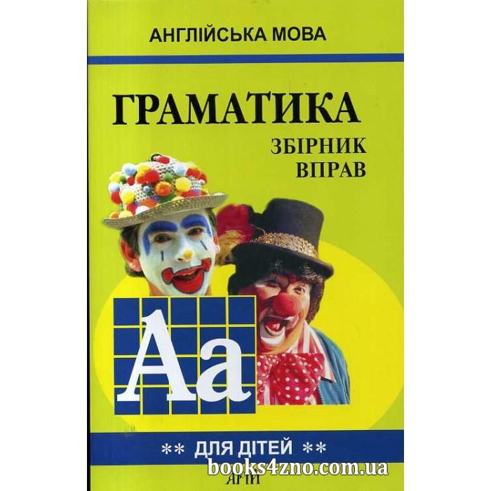 ющук практикум з правопису укрансько мови решебник онлайн